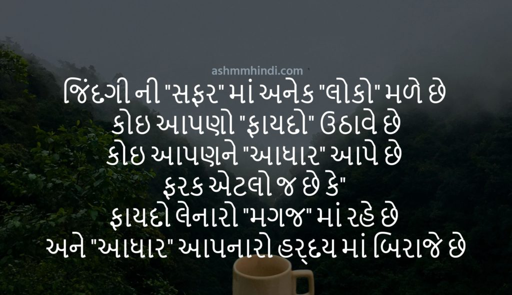 gujarati suvichar & quotes