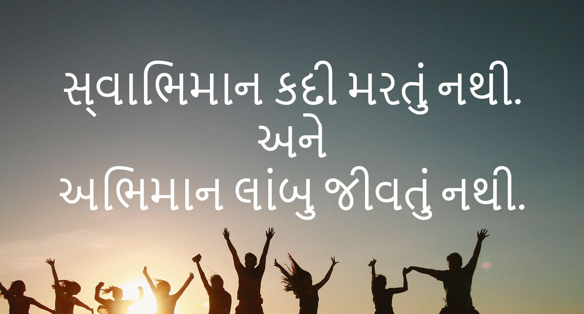 50+ Best Gujarati Suvichar – ગુજરાતી સુવિચાર