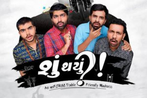 Su Thayu Gujarati Movie Download & Watch Online | Information